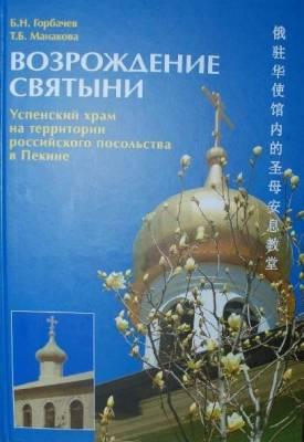 Русское православие в китайском мире