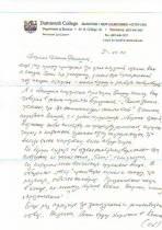 Лев Лосев. Почерк