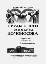Мандельштам, Ломоносов, Фаворский: Ломоносовская наука в  «Стихах о неизвестном солдате»