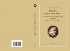 Необходимость силы: о Гвидо Кавальканти в переводе Шломо Крола