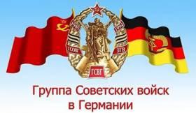 День Советской Армии