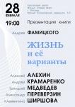 Вечер Андрея Фамицкого
