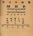 «Новый мир», 1927 год, книга пятая