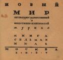 «Новый мир», 1927 год, книга седьмая