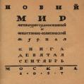 «Новый мир», 1927 год, книга девятая