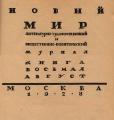 «Новый мир», 1928 год, книга восьмая