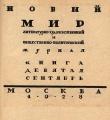 «Новый мир», 1928 год, книга девятая