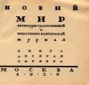 «Новый мир», 1928 год, книга десятая