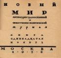 «Новый мир», 1928 год, книга одиннадцатая