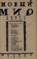 Обновление Библиотеки «Нового мира»: 1928, № 12 - 1929, № 5