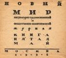 Обновление Библиотеки «Нового мира»: 1932, № 1, 2, 3, 4, 5