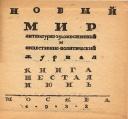 Обновление Библиотеки «Нового мира»: 1932, № 6, 7-8, 9, 12