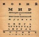Обновление Библиотеки «Нового мира»: 1933, № 1, 2, 3, 4