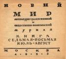 Обновление Библиотеки «Нового мира»: 1933, № 5, 6, 7-8
