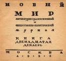 Обновление Библиотеки «Нового мира»: 1933, № 9, 10, 11, 12