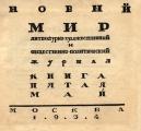 Обновление Библиотеки «Нового мира»: 1934, № 2, 3, 4, 5