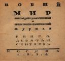 Обновление Библиотеки «Нового мира»: 1934, № 6, 7, 8, 9