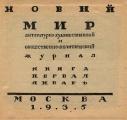 Обновление Библиотеки «Нового мира»: 1934, № 10, 11, 12, 1935, № 1