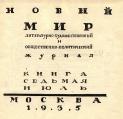 Обновление Библиотеки «Нового мира»: 1935 №№ 2 - 7
