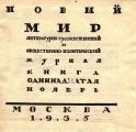 Обновление Библиотеки «Нового мира»: 1935 №№ 8 - 11
