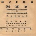 Обновление Библиотеки «Нового мира»: 1931, № 7, 8, 9, 10, 11 ,12