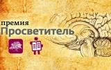 Объявлены лауреаты премии «Просветитель»-2017